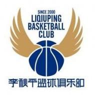 上海李秋平篮球俱乐部