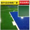 厂家直销pvc塑胶运动地板室外专用耐磨防滑学校幼儿园塑料地板