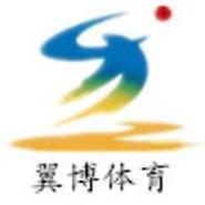 深圳翼博体育