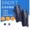 护腿板足球护具成人儿童比赛训练专用护胫坚固防护