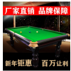 实木黑八标准美式台球桌有8尺9尺16彩家用桌球台12尺斯诺克