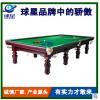 英式斯诺克台球桌标准尺寸 斯诺克桌球台厂家大全直销品牌