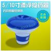 泳池浮水药丸浮盅 泳池消毒自动投药器 漂浮投药器 浮水药盒 5寸