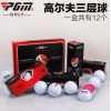 PGM 高尔夫球 下场专用比赛球 礼盒装三层球 12个/盒 VS系列