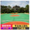 厂家定制 塑胶球场 塑胶运动场透气型塑胶跑道 塑胶篮球场