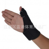 厂家直销 支撑调节护手 护大拇指 弹簧护腕 运动护腕 可贴牌
