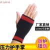 户外运动尼龙护掌 健身锻炼针织护手手套 防滑透气护掌手套定制
