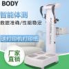 商用body体测仪健身房私教工作室专用人体成分分析仪工厂直销
