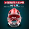 厂家定制跆拳道头盔面罩成人儿童跆拳道散打拳击护头一次成型头盔