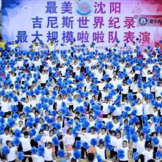 沈阳1896名小朋友啦啦队表演 挑战吉尼斯世界纪录获成功