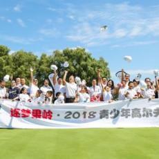 逐梦果岭-青少年高尔夫系列赛京辉站比赛圆满举行