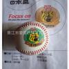 常年出口日本韩国 儿童安全球 软式棒球