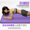 30mm超厚NBR瑜伽垫运动垫健身地垫 批发直销 环保 一件代发 定制