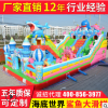 厂家直销公园广场儿童乐园海底世界大滑梯充气蹦蹦床大型充气城堡