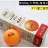 世纪曙光官方正品新材料44+有缝球新材料ABS训练乒乓球