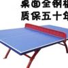 户外钢面乒乓球台室外高档标准比赛铁面乒乓球台厂家批发直销