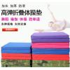 儿童舞蹈练功垫子 防滑折叠海绵垫 仰卧起坐体育瑜伽训练体操垫