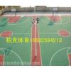 供应阳江羽毛球场地胶生产厂家/中山哪里有做球场地胶的施工队?