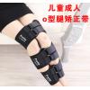 儿童成人腿型矫正带X型腿O型腿束腿带罗圈腿腿型矫正器跨境代发