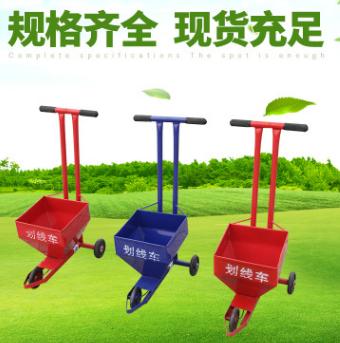 工厂直销篮球足球场划线车划线器操场划线车可一键代发
