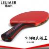 雷加尔 9.8碳素乒乓球拍 训练球拍 单支装 比赛球拍 横拍直拍