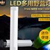 优洋Q8户外野营灯多功能充电磁铁手持灯LED帐篷灯户外应急灯补光