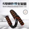 俯卧撑支架钢S型健身器材家用锻炼臂肌胸肌训练工字型府俯卧撑器