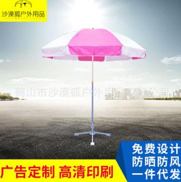 礼品大型户外广告太阳伞遮阳伞定制摆摊伞厂家防雨防晒折叠遮阳伞