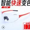 户外运动骑行变色眼镜男女跑步 钓鱼 自行车防风偏光眼镜