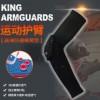 蜂窝护肘批发 篮球装备护具超薄加长透气弹力紧身护臂 定制LOGO