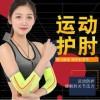 运动护肘骑行网球篮球羽毛球户外针织保暖定制护肘套