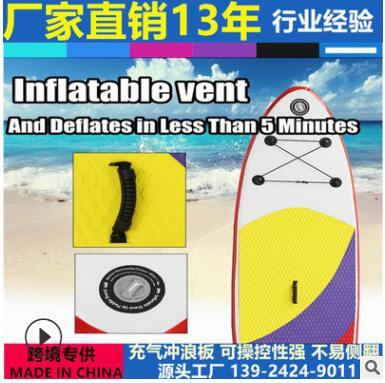 充气水上划水桨板充气海上冲浪桨板充气水上滑水板站立式充气浆板