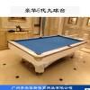 广州尚岱斯台球 第六代九球台 混批特价法式国际标准花式球台桌