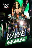 WWE明星出场音乐 (260播放)