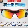 批发骑行单车眼镜 UV400户外时尚运动 登山钓鱼防风眼镜/9181