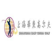 上海华东高尔夫教学中心