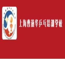 上海曹燕华乒乓培训学校