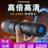 新款单筒望远镜高倍高清8-24x40伸缩变倍单筒大口手机拍照望眼镜