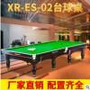 俄式台球桌 标准成人球台 实木邦台球桌 台球厅球桌批发