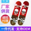厂家供货青少年成人四轮滑板专业运动公路抖音双翘滑板车支持定制