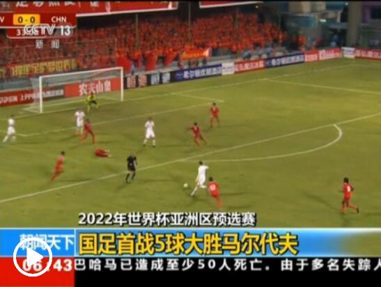 里皮:满意球队专注度 武磊比赛强度更接近欧洲