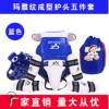 玛雅纹跆拳道散打拳击加厚护具全套五件套儿童成人比赛型套装