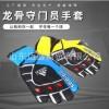 批发足球龙骨守门员手套训练防滑减震运动手套门将足球防护手套