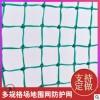 厂家直销无结网 围网 尼龙篮球场网 足球场地防护网