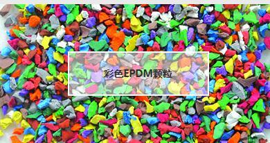 彩色EPDM颗粒