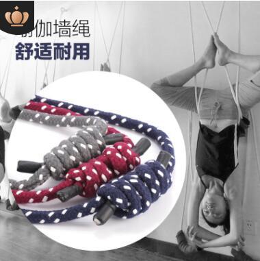 涤棉艾扬格反重力空中瑜伽倒立吊绳挂带 墙壁拉伸绳 瑜伽辅助墙绳