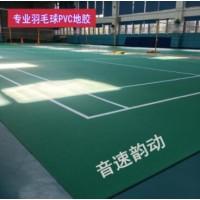 羽毛球地胶 乒乓球塑胶运动地板 健身房地板胶 PVC地胶水晶沙4.5