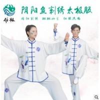 星光麻阴阳鱼刺绣太极服 武术服装绣花表演练功服
