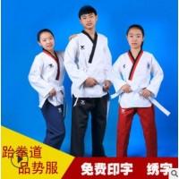 跆拳道品势服儿童男女训练服成人表演服大师服跆拳道服装定做