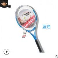 搏仕卡 网球拍批发 青少年成人娱乐训练用套装 铝合金一件代发